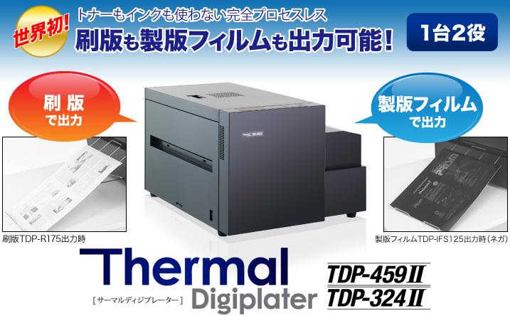 世界初!トナーも使わない完全プロセスレス 1台2役 刷版も製版フィルムも出力可能! Thermal Digiplater TDP-459Ⅱ / TDP-324Ⅱ