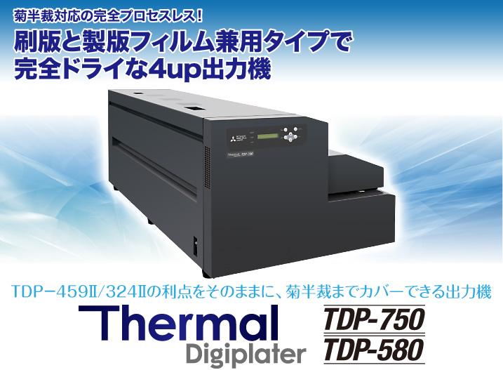 菊半裁対応の完全プロセスレス!刷版と製版フィルム兼用タイプで完全ドライな4up出力機 TDP-459Ⅱ/324Ⅱの利点をそそままに、菊半裁までカバーできる出力機 Thermal Digiplater TDP-750 TDP-580